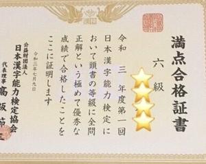 漢字検定満点合格