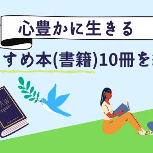 心豊かに生きるためのおすすめ本(書籍)10冊を紹介