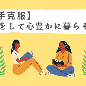 【苦手克服】読書をして心豊かに暮らそう!