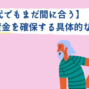 【40代でもまだ間に合う】老後資金を確保する具体的な方法