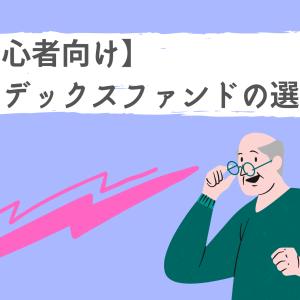 【初心者向け】インデックスファンドの選び方