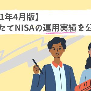 【2021年4月版】つみたてNISAの運用実績を公開!