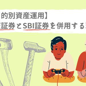 【目的別資産運用】楽天証券とSBI証券を併用する理由