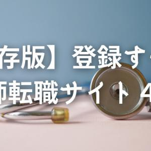 【転職を考える医師必見】登録すべきおすすめの医師転職サイト4選【保存版】