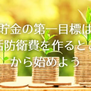 貯金の第一目標は生活防衛費を作るところから始めよう