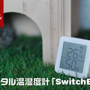 アプリ連動!「SwitchBot温湿度計」レビュー