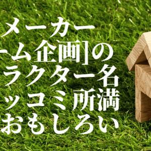 住宅メーカー[ホーム企画]のキャラクター名がツッコミ所満載でおもしろい