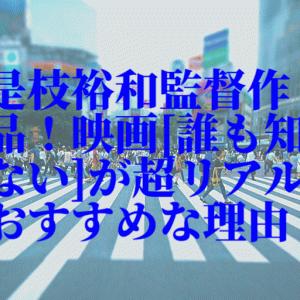是枝裕和監督作品!映画[誰も知らない]が超リアルでおすすめな理由
