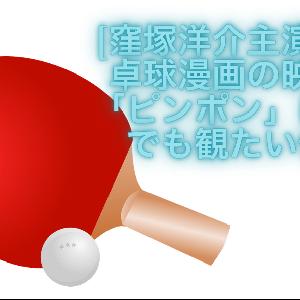 [窪塚洋介主演]青春卓球漫画の映画化「ピンポン」は何度でも観たい作品