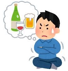 適量な飲酒は健康に良いは嘘だった? 医師国家試験 113B31