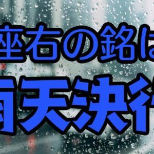 雨の日でもツーリングに行く人は幸福になれるかも!?という話