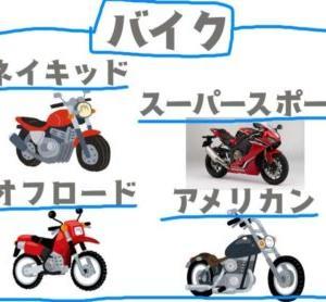 【バイク初心者向け】まるわかり!バイクの種類を会話で解説!