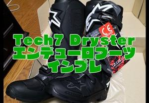 TECH7 DRYSTERエンデューロブーツ購入!ファーストインプレ。