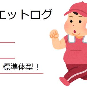 ダイエットログ-18日目-