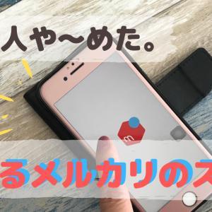 【メルカリの出品トラブル軽減法】脱SNS化でレッツ平和な取引!