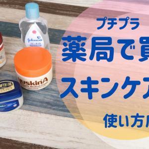 保湿だけじゃないプチプラクリーム5選!薬局で買えるのアレの活用法