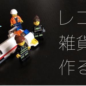 【レゴを雑貨にプチDIY】簡単で量がいらなくて便利なもの5選