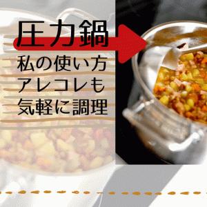 【圧力鍋~私の使い方】アレもコレも圧力鍋で気軽に調理