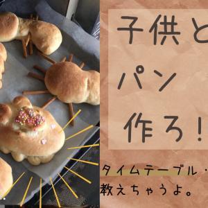【子供とパン作り】4歳からOK!子供もパン作りを楽しむコツとは?