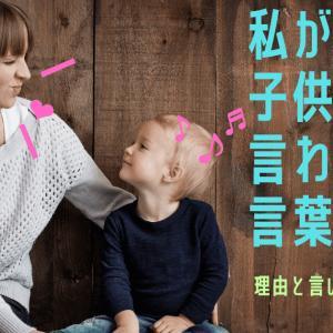 子供の言葉遣いは親の影響のせい!?私のNGワード5選