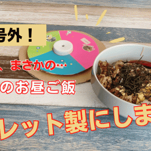 【夏休みのお昼ご飯】小学生におすすめ!作り置きで遊びに変える方法