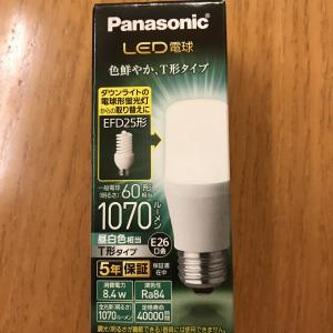 LED電球 交換