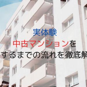【実体験】中古マンションを購入するまでの流れを徹底解説!