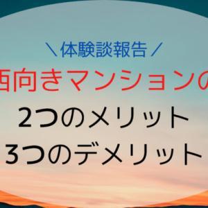 【体験談】西向きマンションの2つのメリット・3つのデメリットを解説