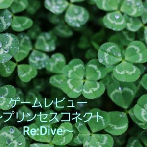 [プリンセスコネクト Re:Dive]勝利の鍵はパーティ編成!可愛い女の子達と世界を救う!?
