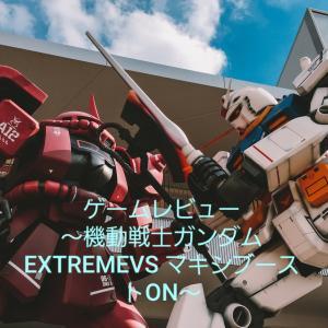 [機動戦士ガンダム EXTREME VS.マキシブーストON]人気アーケードゲームのコンシューマ版!