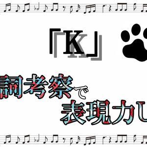 「K」の歌詞を読んで表現力UP[文章力UPシリーズ番外編]