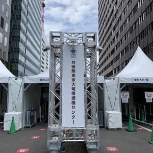 自衛隊東京大規模接種センターで新型コロナワクチンを接種してきました!