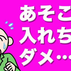YouTubeに「その1・アソコは入れちゃダメ♡」の動画をUPしました。