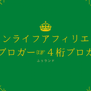 【超穴場】タウンライフアフィリエイトの評判・審査【初心者必見】