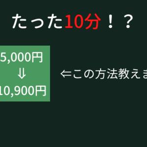 【10分で5,000円】今すぐ稼ぎたいならハイローオーストラリア1択