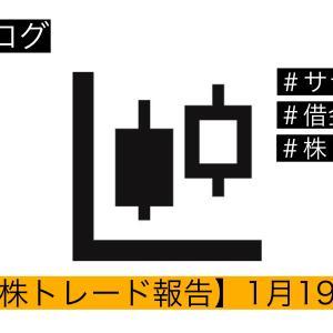 【株トレード報告】1月19日
