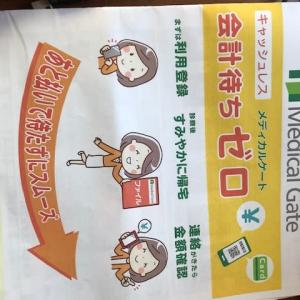 大阪国際がんセンターの治療費支払い簡素化 Payment method simplified at Osaka Cancer Center