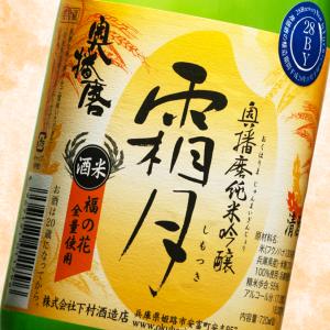 「奥播磨 純米吟醸 霜月 生」生熟成の面白さを体験できるスモーキー濃醇フルボディ