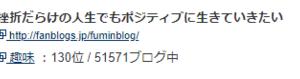趣味ブログランキング、130位ありがとうございます。