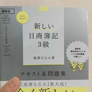 この世には可愛い簿記の教科書が存在する『新しい日商簿記3級』