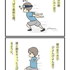 うちの子の走り方がかわいい。