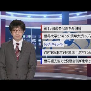 【中国ニュース】9月7日(月) アナ:劉叡(リュウ・エイ)