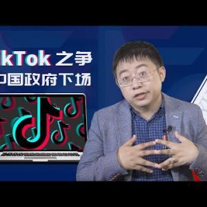 沈逸:围绕TikTok 的这场博弈,中国政府正式入场!