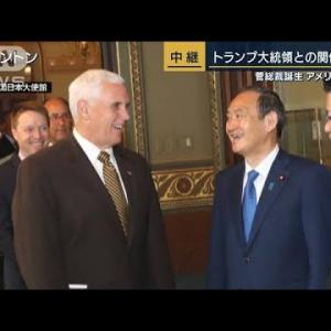 菅新総裁誕生 アメリカ・中国の反応は?(2020年9月14日)