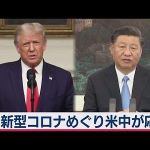 新型コロナめぐり米中応酬「中国に責任」求める(2020年9月23日)