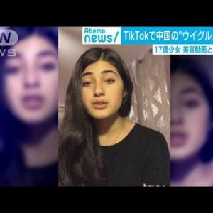 Tiktokに少女の勇気ある投稿「中国がウイグル弾圧」(19/11/28)