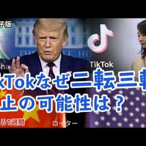 TikTokなぜ二転三転 アメリカで続く中国アプリ問題(キーワードで振り返る1週間)
