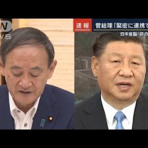 中国との今後の向き合い方は・・・日中首脳初の電話会談(2020年9月25日)