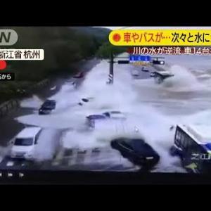 車やバスが大量の水に次々と 中国で川が大逆流(2020年9月21日)