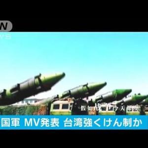 中国軍がMV「きょう開戦したら」発表 台湾に圧力(2020年9月22日)
